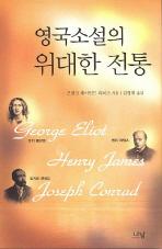 영국소설의 위대한 전통(한국학술진흥재단 학술명저번역총서 서양편 211)(양장본 HardCover)