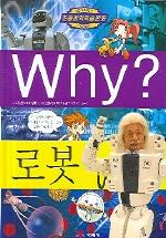 Why 로봇 ,내용은 양호하나 겉표지 테이프붙임