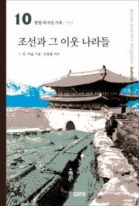 조선과 그 이웃나라들(개정판)(한말 외국인 기록 10)