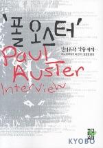 폴 오스터 인터뷰와 작품세계