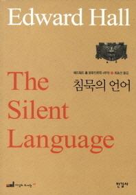 에드워드 홀 문화인류학 4부작. 1: 침묵의 언어(이상의 도서관 46)