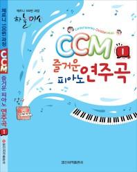 CCM 즐거운 피아노 연주곡. 1(하늘미소)(스프링)