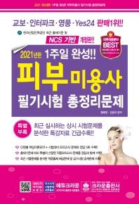 피부미용사 필기시험 총정리문제(2021)(1주일 완성!!)(11판)