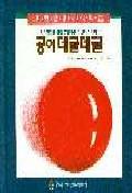 공이 데굴데굴(언어발달을 위한 그림책 6) 1판38쇄