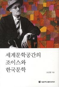 세계문학공간의 조이스와 한국문학(양장본 HardCover)