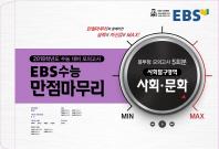 고등 사회탐구영역 사회 문화 봉투형 모의고사(5회분)(2018)(8절)(EBS 수능 만점마무리)
