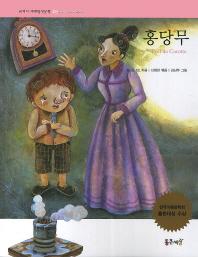 홍당무(교과서 세계명작문학 46)