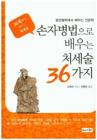 손자병법으로 배우는 처세술 36가지