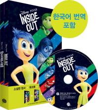 인사이드 아웃(Inside Out)(CD1장포함)(영화로 읽는 영어원서 시리즈 37)