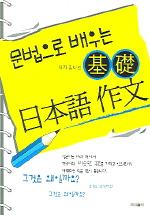 일본어작문(문법으로 배우는 기초)