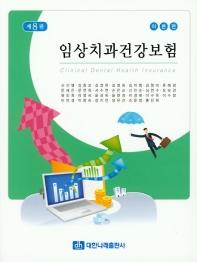 임상치과건강보험(8판)(전2권)