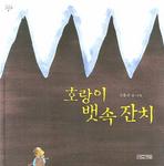호랑이 뱃속 잔치(옛이야기 그림책 4)(양장본 HardCover)