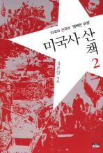 미국사산책. 2: 미국의 건국과 명백한 운명