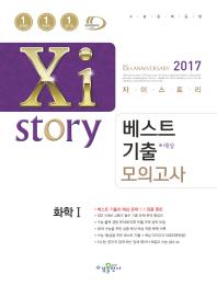 고등 화학1 베스트기출 모의고사(2017)(자이스토리)