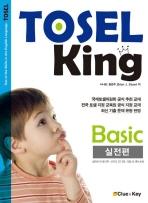 TOSEL KING BASIC 실전편(CD2장포함)