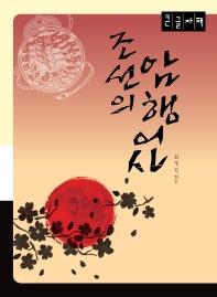 조선의 암행어사(큰글자책)