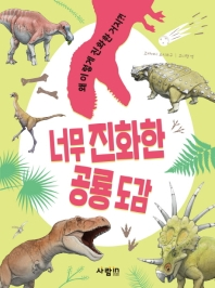 너무 진화한 공룡 도감(너무 진화한 도감 시리즈 1)