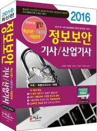 정보보안기사 산업기사 한권으로 올인(2016)