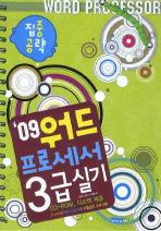 워드프로세서 3급 실기(2009)(집중공략)