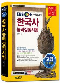 한국사능력검정시험 고급 1 2급(2013)(EBS)