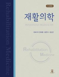 재활의학(5판)(양장본 HardCover)