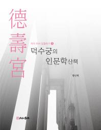 덕수궁의 인문학 산책(저자 따라 입궐하기 1)