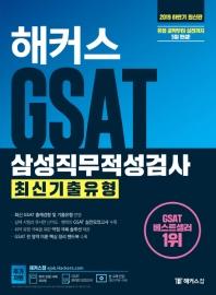 GSAT 삼성직무적성검사 최신기출유형(2019 하반기)
