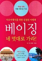 베이징 네 멋대로 가라(개정판)(대형베이징지도1장포함)