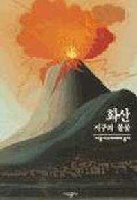 화산(시공 디스커버리 총서 17)