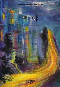 백야(BESTSELLER WORLDBOOK 79)