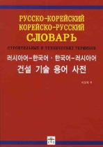 건설 기술 용어 사전(러시아어-한국어 한국어-러시아어)