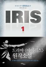 IRIS 아이리스. 1
