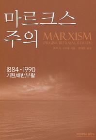 마르크스주의