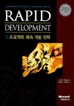 RAPID DEVELOPMENT 프로젝트 쾌속 개발전략