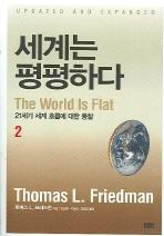 세계는 평평하다 2(개정증보판)