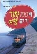 기차여행 100배 즐기기(서울 100배 즐기기 7)