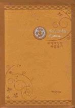 HB 성경전서 새찬송가(42MN)(주황)(개역개정판)