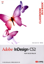 ADOBE INDESIGN CS2(CLASSROOM IN A BOOK)(CD1장포함)