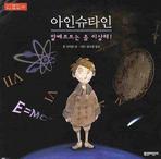 아인슈타인(열린어린이 인물그림책 1)(양장본 HardCover)