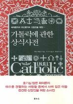 가톨릭에 관한 상식사전