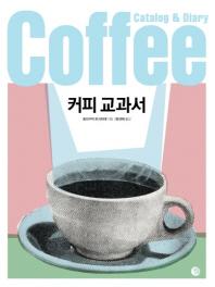 커피 교과서 /벨라루나[1-750003]
