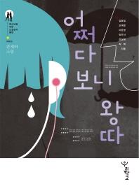 어쩌다 보니 왕따(청소년을위한 소설심리클럽 테마3: 관계와 소통)