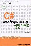 C# WEB PROGRAMMING 실전가이드