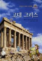 고대 그리스(콩닥콩닥 고대사 시간여행 1)(양장본 HardCover)