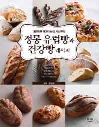 정통 유럽빵과 건강빵 레시피(대한민국 제과기능장 박상규의)