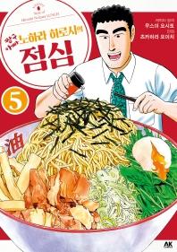 짱구아빠 노하라 히로시의 점심. 5