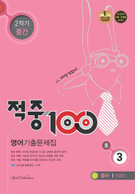 중학 영어 중3-2 중간 기출문제집(동아 이병민)(2017)