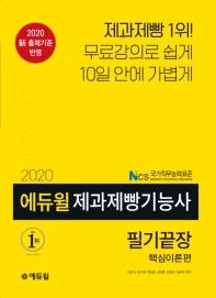 제과제빵기능사 필기끝장 핵심이론편(2020)(에듀윌)