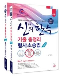 신의 한수 기출총정리 형사소송법(상,하) 세트