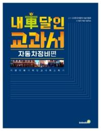 내 차 달인 교과서: 자동차 정비 편(큰글자책)
